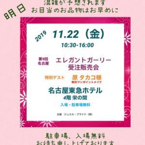 明日は名古屋・栄のホテルでイベント出展します!
