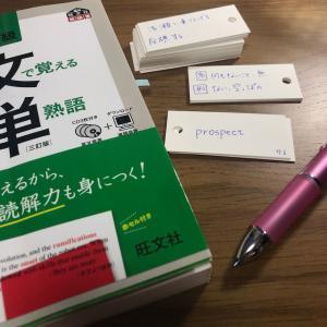 akane流英単語学習法☆基礎はしっかりと!