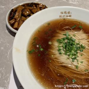上海にはおいしいレストランがいっぱい!最近行ったお店あれこれ【2019年・初冬】