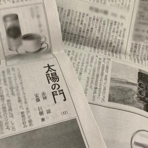 日経新聞小説『太陽の門』 読んだその日から魅了されっぱなしの私