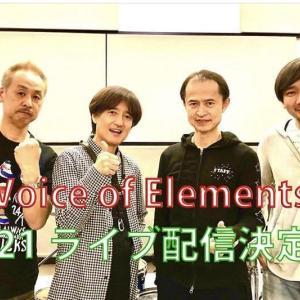 海外でも本田節が聴ける絶好のチャンス!!本田雅人率いるVOE 3/21ライブ配信決定!