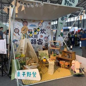 【上海deアウトドア】スポーツ用品展覧会 ISPO Shanghaiに行ってきた!