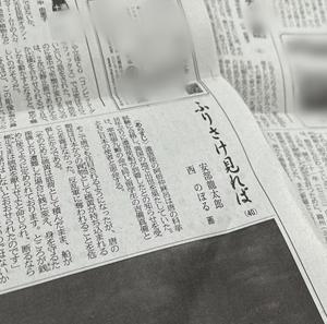 日経小説『ふりさけ見れば』で唐の時代にタイムスリップ