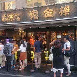 カラシビ味噌らー麺 鬼金棒/カラシビ味噌らー麺カラ増し&ライス@池袋店