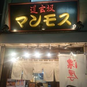 道玄坂マンモス/濃厚つけ麺@渋谷or神泉