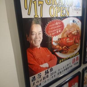 オニソバフジヤ ~プレミアム/ロブスター味噌らぁ麺@渋谷