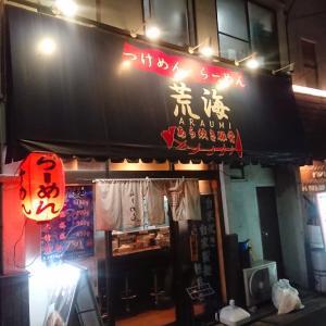 荒海/辛味噌つけ麺@南新宿