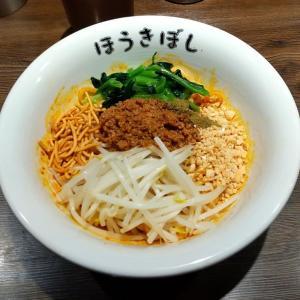 自家製麺 ほうきぼし/汁なし担々麺@赤羽