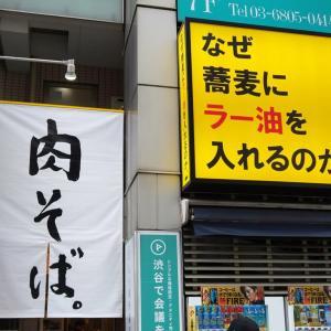なぜ蕎麦にラー油を入れるのか/肉そば@渋谷店