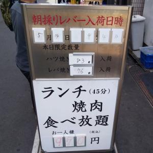 神保町食肉センター/レバー焼肉祭り@赤羽
