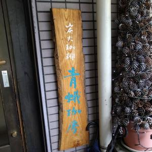 青蛾珈房/ロールキャベツ&濃厚プリン@秋川