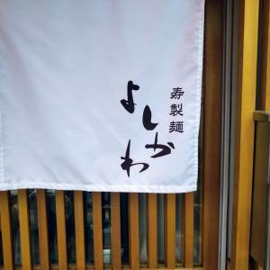 寿製麺 よしかわ/イワシそば&白醤油のにぼしそは煮干そば@西台駅前店