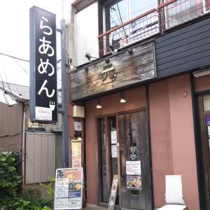 らあめん 元/塩つけ麺(細麺)@蓮根
