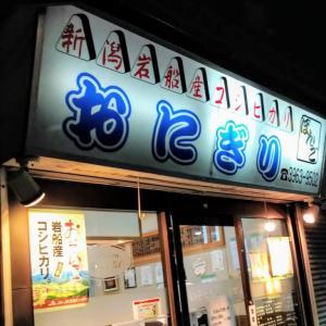 ぼんご/ご馳走おにぎり味噌汁セット@板橋店
