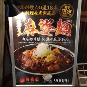 つけめん TETSU/冷やしスタミナ麻婆麺@赤羽店