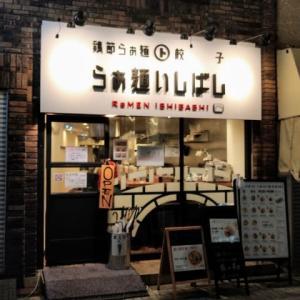 らぁ麺いしばし/鶏淡麗つけ麺@南阿佐ヶ谷