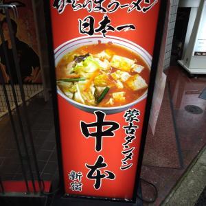 蒙古タンメン中本/冷し味噌やさい@新宿店