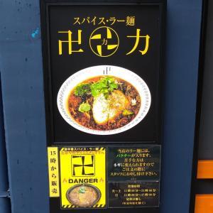スパイス・ラー麺 卍力/お土産スパイスラー麺@秋葉原店