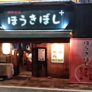 ほうきぼし+/担担つけ麺@神田店