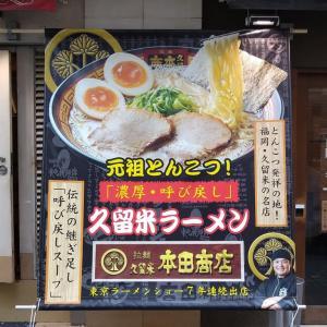 本田商店/ホンダラーメン3号「眞味」(半熟味玉子無し)/池袋