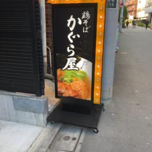鶏そば かぐら屋/あっさり鶏そば@西新宿店