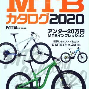 MTBカタログ2020 ゲット!!