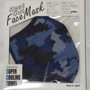 夏用マスクをゲット!!