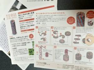 4y1m【知育】季刊「生命誌」が届きました♡