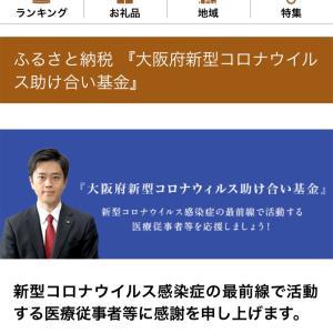 「大阪府新型コロナウイルス助け合い基金」手続き完了いたしました