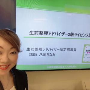 【レポート】生前整理アドバイザー二級認定講座