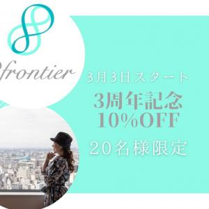 募集開始!3周年記念 女性起業家コミュニティ「8frontier」特別価格