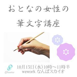 【募集開始】おとなの女性の筆文字講座