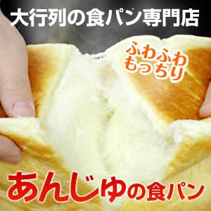 あんじゅの食パン 1,5斤×2個セット