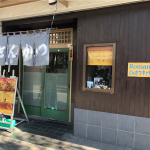 東京都多摩地区で人気のとんかつ屋「Romancing とんかつキッチンたぐ」に行ってみた感想
