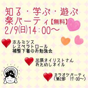 2/9㈰楽パーティ来てね~!