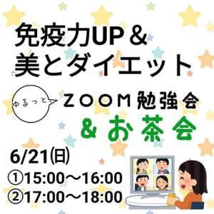 6/21(日)zoom勉強会&お茶会 のお知らせ!