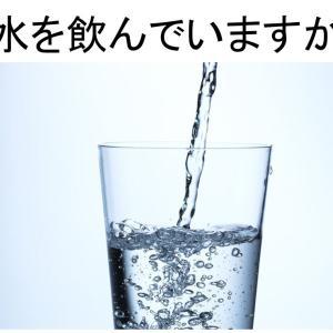 7/19(日)お水についてのオンライン勉強会にご参加頂きありがとうございました!!