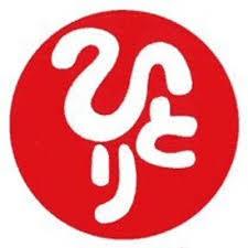 斎藤一人さん寺子屋お茶会のお知らせ9/27(日)