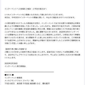 インターペット2020 開催中止