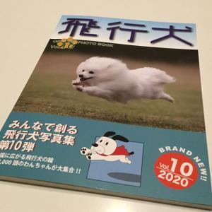 飛行犬オフィシャルフォトブック
