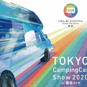 東京キャンピングカーショー2020
