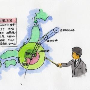 台風19号の被害が心配