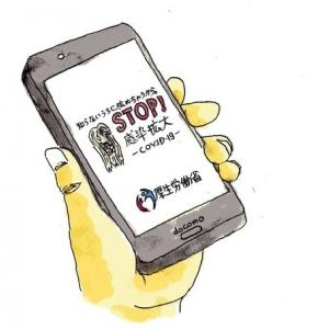コロナ「接触確認アプリ」をダウンロードした