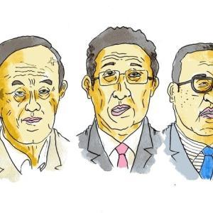 自民党総裁選挙の告示