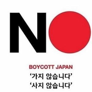 【韓国悲報】対馬で日本製品不買の痛手被ったのは韓国系ホテルや料理店だけ 韓国人が金を使わないのは統計でも明らかで多くの観光地が脱韓国へシフト