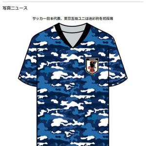 【サッカー】 日本、東京五輪で「軍服連想」デザインのユニフォーム着用