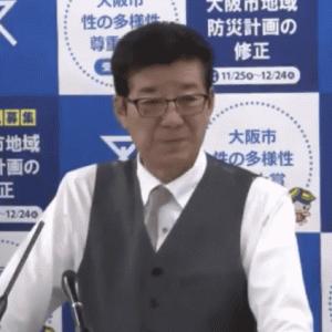 【パヨク悲報】松井大阪市長「法律で定められた住民投票に参加したいなら日本国籍を取得してもらいたい」