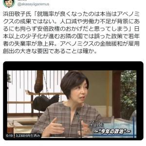 【パヨク】サンモニ・浜田敬子「就職率が良くなったのはアベノミクスの成果ではない」 ネット「民主党時代に10%以上もいた失業者…