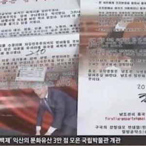 【韓国】大学に文在寅を批判する壁新聞を貼り出した学生逮捕 ネット「日本より酷いじゃん。何が日本は抑圧されてるだよ