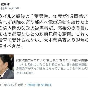 朝日新聞・鮫島浩「新型ウイルス感染の千葉男性。安倍内閣の失政の被害者だ」 ネット「何でもかんでもアベのせい。死ぬまで言ってろ
